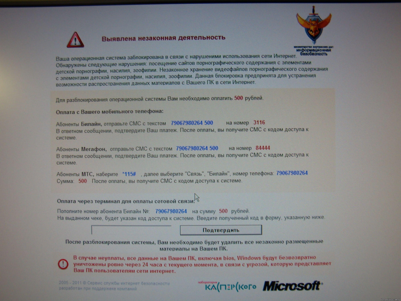 Коды разблокировки: номер 3116 текст 79067980264 500