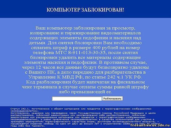 Коды разблокировки: номер 89110133035