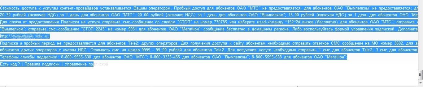 условия использования СМС подписки