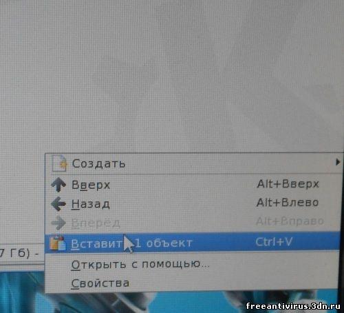Скопируем файл FixKey.exe на диск где находиться вирус