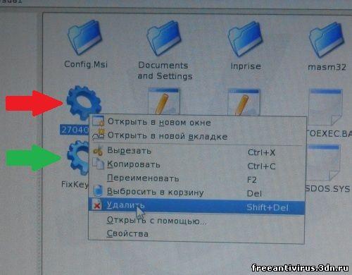 Перед удалением вируса с компьютера запомните его название