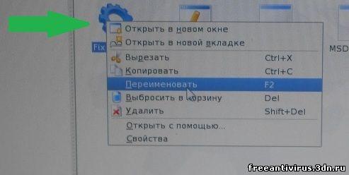 Файл FixKey.exe переименуйте именем вируса - блокера