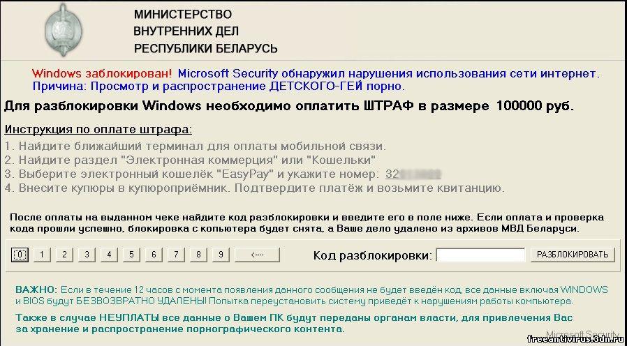 Вирус вымогает 100 тысяч рублей