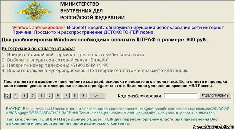 Коды разблокировки - Trojan.Winlock.5774