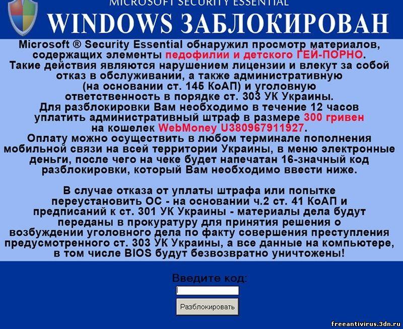 Коды разблокировки - Trojan.Winlock.7003