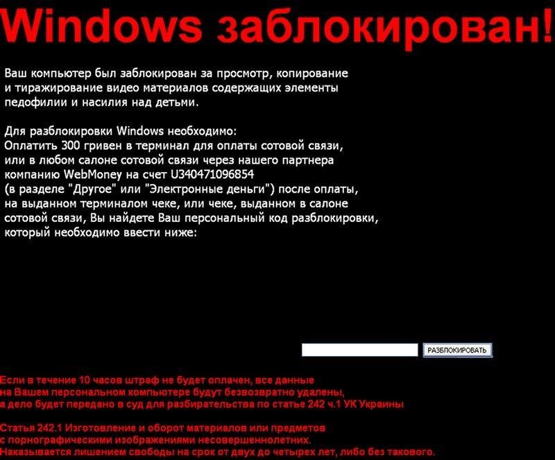 Коды разблокировки - Trojan.Winlock.3333