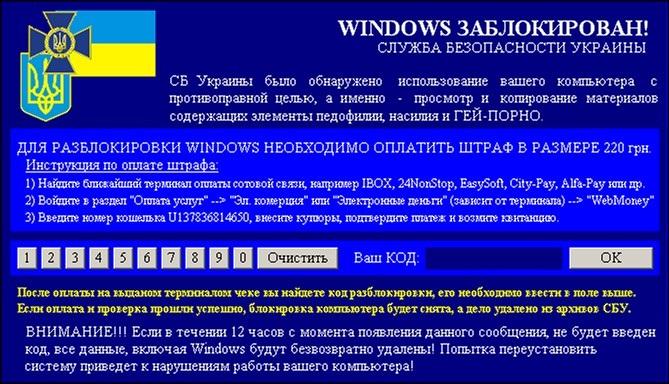 Коды разблокировки - Trojan.Winlock.7969