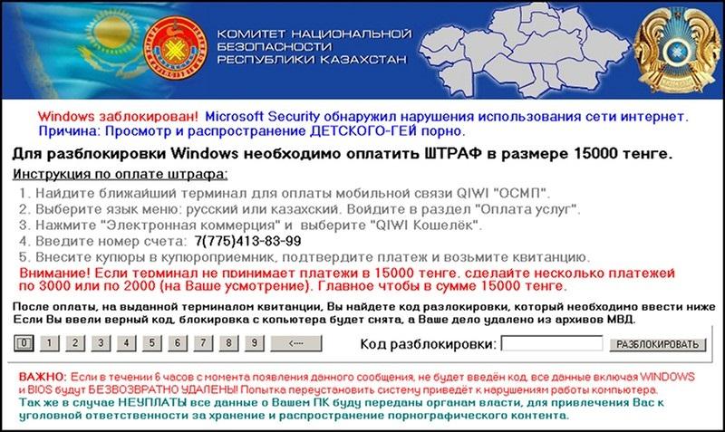 Коды разблокировки - Trojan.Winlock.6958