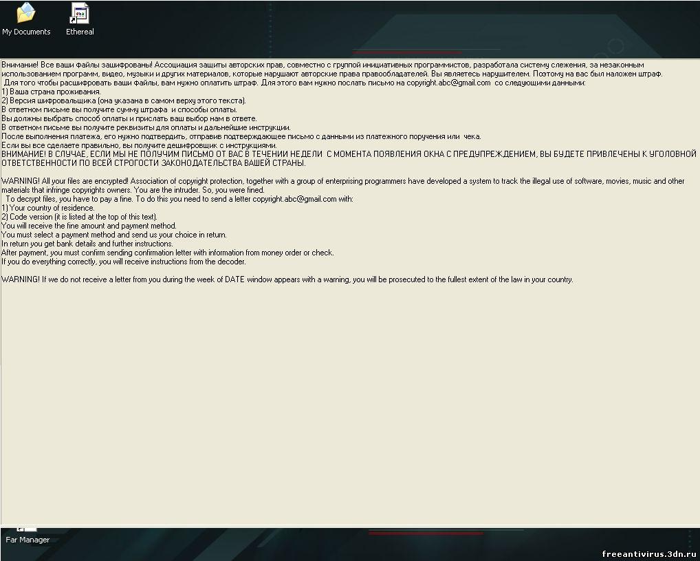 Trojan.CryptLock.1