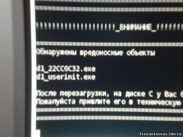 Консоль userinit_fix