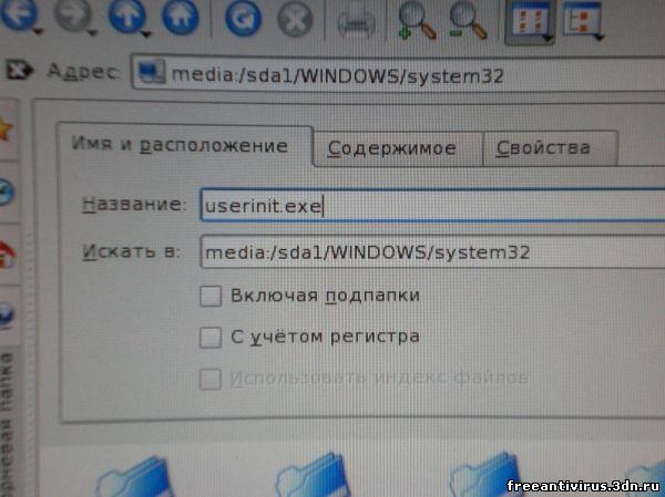 Поиск userinit.exe