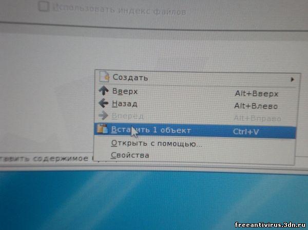 вставим файл userinit.exe в папку System32
