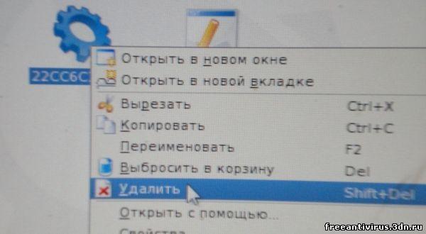 файл 22CC6C32.exe