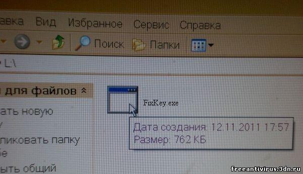 запустим - FixKey.exe