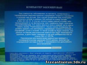 Компьютер заблокирован